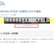 月間6万PVのブログで目立つところに広告を載せます ブログの1番目立つ場所にテキスト広告を載せます