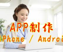 アプリ修正対応ます アプリ修正対応追加作業料 アプリの作成はお任せください。