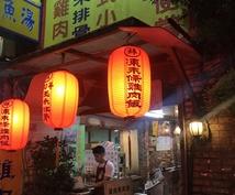 台湾に関することなら何でも受け付けます 台湾旅行に不安がある、台湾グルメを満喫したい方にオススメ!