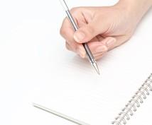 プロライターがライティングの添削、指導を行います これからプロを目指す方、ブログの集客アップを狙っている方に!
