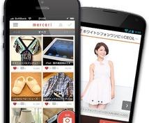 フリマアプリを使用で、よく売れるノウハウ、副業として月収5万以上儲ける方法教えます!!