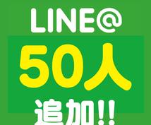 LINE@フォロワー(友だち)追加します LINE@の友だちが少なすぎてセールス出来ないとお困りの方へ