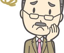 人事・労務などのご相談を千円にてお受けします 従業員を抱える経営者、人事・労務担当の方