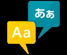 翻訳します 英語から日本語、日本語から英語どちらでも!理系の内容もOK!