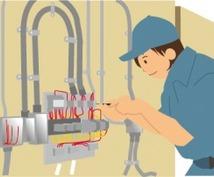 ☆ 電気、電気工事、電気トラブルに関することにお答えします。