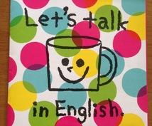 日常英会話教えます 英語に触れたい方英語への恐怖心をなくしたい方おススメです!