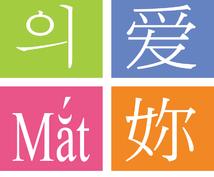 外国語の文字起こしをいたします。アウトラインデータや画像データも作成します(書体豊富)。