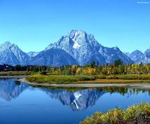 ~山診断~あなたは世界のどんな山?