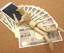 わずかな作業時間で1か月で10万円稼ぐ方法教えます ちょっとしたお小遣いが欲しい方へ