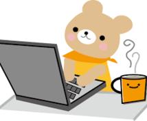 パソコンの入力作業を代行します お忙しくて、自分では作業できない方におすすめです。