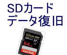 SDカード USBメモリデータ復旧します SDカード消えたデータを復元します。