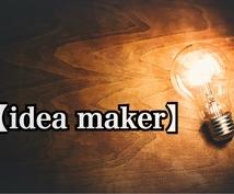 話し合いに行き詰ったとき、貴方の発想力になります 貴方の発想力そのものに。【idea maker】