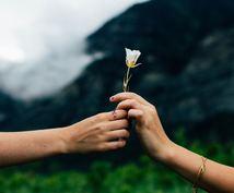 恋愛、人間関係でのお悩みききます 理想の恋愛、交際を手に入れるお手伝いします!