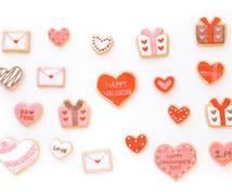 バレンタインをhappyに過ごせるサポートします 2/13締切、バレンタインをhappyに過ごすためのお手伝い