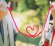 縁結び*思念糸でご縁を優しく固く繋ぎます 復縁、片想い、お相手様とのご縁をお繋ぎ致します。