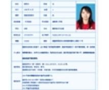 中国語履歴書(職務経歴書)添削します