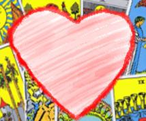 タロット・ルノルマンで恋のお悩みに寄り添います 24時間以内1500文字以上。丁寧なお返事を心がけています