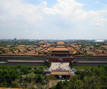 中国人とのビジネス、円滑に進めたい方!中国人との付き合いについてお教えします!