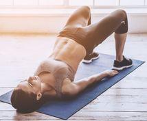 女性トレーナーがダイエットメニューを作成します 下半身痩せ・くびれ作り・産後ダイエットなど自宅筋トレサポート