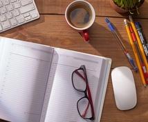ブログ、パンフレットなどの誤字脱字をチェックします 世に出す前に、第三者のチェックでミスを最小限にするお手伝い