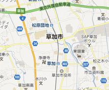 埼玉県草加市での暮らしのこと、何でも答えます