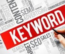 サテライト記事ご購入者様への販売となります 記事作成時に使用したキーワードの分析データを提供します