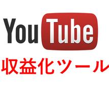 YouTube収益化ツールを販売します 最短で収益化!人気YouTuberを目指したい方へオススメ!