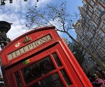 英国旅行♪ お勧めのイギリス旅をご提案します 〜定番ロンドンから穴場の田舎町まで〜
