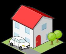 家を建てる・購入検討の方へのお得情報を教えます 家を建てる・購入すると同時に副収入の稼ぎ方を教えます!