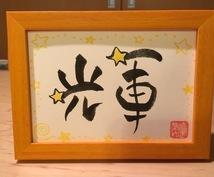 元気になる、喜ばれる筆文字アートをお書きします 大切な方にあなたのメッセージを伝えます。