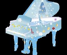 ピアノ演奏に関する質問受け付けます ピアノ【未経験者♪】【何歳からでもOK♪】