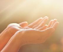貴方の願いが叶うよう、私の力を1日お貸しします ◎貴方だけの為に1日祈祷し続けます