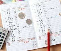 スマホで楽々損益管理できる家計簿の作り方教えます 既存の家計簿アプリで満足できない方必見