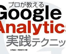 【中級者用】 webアクセス解析方法を教えます