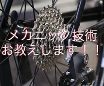 ロードバイクのメカニック技術を教えます 毎回お店に頼むより自分で修理調整してみたい!