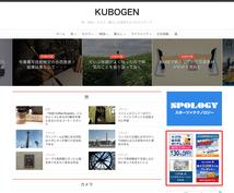 月間5万PVのメディアに2千円で広告掲載します ブログ・サイト・Webサービスなどを宣伝したい方におすすめ
