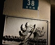 中国語を日本語に、日本語を中国語に翻訳します 会議資料や取扱説明書で翻訳が必要な方にオススメです。