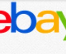 ブログで ebay輸出 儲かる商品教えます 利益出て価格差がでる商品ブログで教えてます。