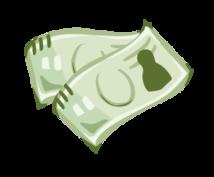 【10/04~11/01迄有効】金運に関する遠隔一斉ヒーリング【募金&ご感想必須】