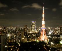 上京に関する不安や悩みのご相談にのります 【1ヶ月コース】これから上京する人やしたい人向け