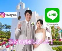 LINEで送る「結婚式の報告」動画を制作します 結婚式の写真をLINEやInstagramで大切なお友達に!