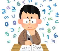 高等数学教えます 入学早々数学が着いていけない方へ