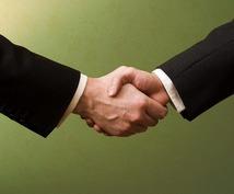 あなたのビジネスで求めている人を紹介します。