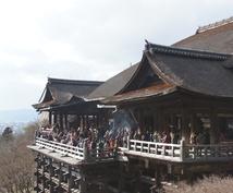 京都旅行のプランを考えます 京都でどこへ行っていいかわからない方へ