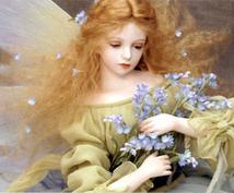 あなたに天使と妖精からのメッセージをお届けします 本当にこのままでいいの?もやもやした感情を抱えているあなたへ