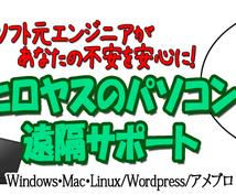 お試し遠隔ヘルプデスク:パソコン悩み相談承ります 日本HP、マイクロソフトでの12年のエンジニアの経験で!
