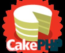 CakePHPに関する疑問に答えます(○○ができるか?、××という方法で問題ないか?)