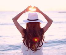 認定エンジェルカードリーダがリーディングします 愛は尊い☆恋するあなたにも、恋したいあなたにも☆