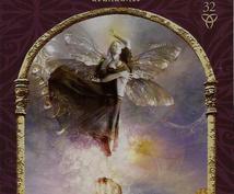 """天使の""""ワンカード""""であなたの人生を切り開きます """"今""""困っていること/悩みについて具体的にアドバイスします☆"""