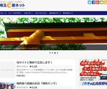 埼玉のお店やイベントを地域情報サイトでご紹介します 埼玉県の地域限定で宣伝。twitterとfacebookでも
